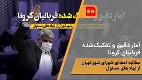 همشهری TV | آمار دقیق و تفکیکشده قربانیان کرونا