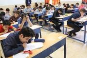 اعلام زمان آزمون ورودی دبیرستان و هنرستانهای نمونه شهرستانهایتهران