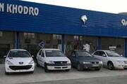 زمان قرعهکشی نهایی فروش فوق العاده ایران خودرو