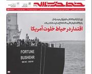شماره جدید خط حزبالله ؛ اقتدار در حیاط خلوت آمریکا