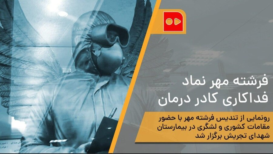 همشهری TV | فرشته مهر نماد فداکاری کادر درمان