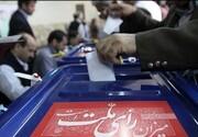 چه کسانی می توانند رئیس جمهوری شوند؟ |۱۱ معیار رجال سیاسی داوطلب ریاست جمهوری مشخص شد