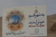 بازسازی ورودی تاریخی شهر قم