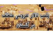 هشدار | پلمب تالارهای عروسی متخلف