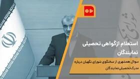 همشهری TV | استعلام ازگواهی تحصیلی نمایندگان