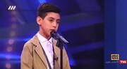 اجرای زیبای شرکتکننده نوجوان عصر جدید از آهنگ محسن یگانه