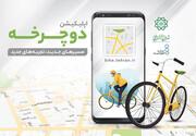 رونمایی از اپلیکیشن دوچرخه توسط شهردار تهران