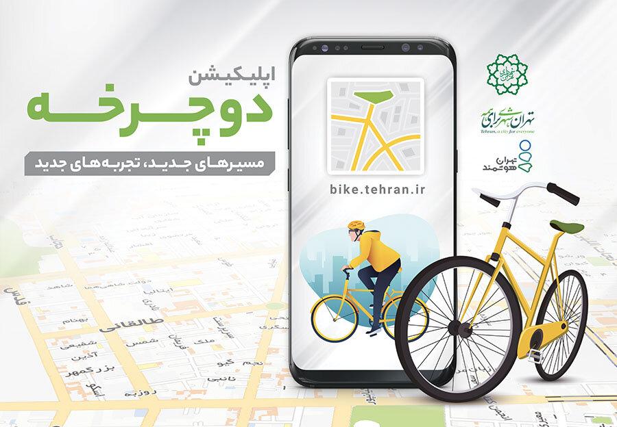 اپلیکیشن دوچرخه