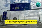 آزادراه ارومیه-تبریز به سامانه الکترونیک پرداخت عوارض مجهز میشود