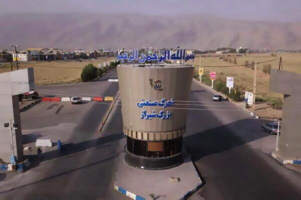 شهرکهای صنعتی فارس
