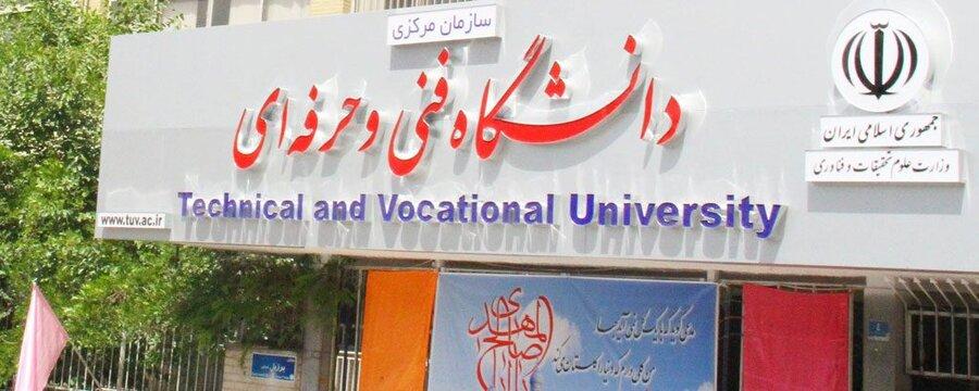 دانشگاه فنی و حرفهای