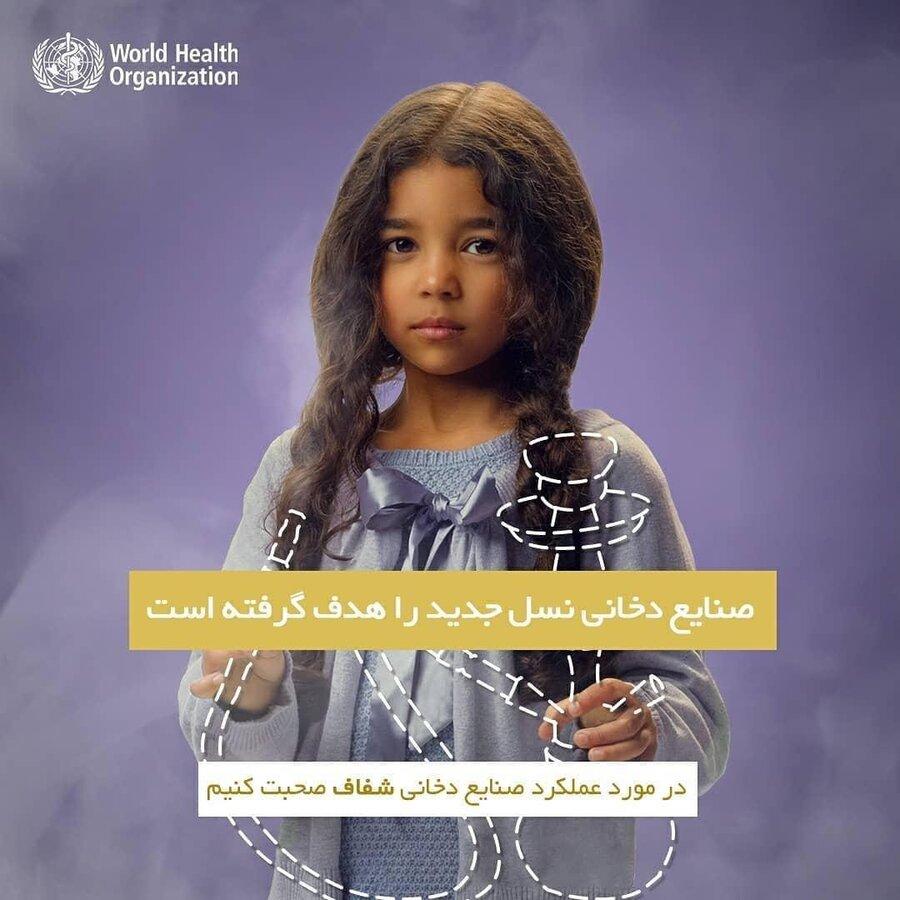پوسترهای سازمان جهانی بهداشت ـ دخانیات