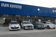 جزئیات قرعه کشی نهایی فروش فوق العاده ایران خودرو