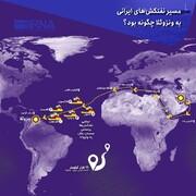 اینفوگرافیک | مسیر نفتکشهای ایرانی به ونزوئلا چگونه بود؟