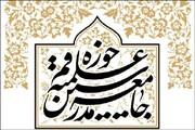 واکنش جامعه مدرسین حوزه علمیه قم به اظهارات سید کمال حیدری