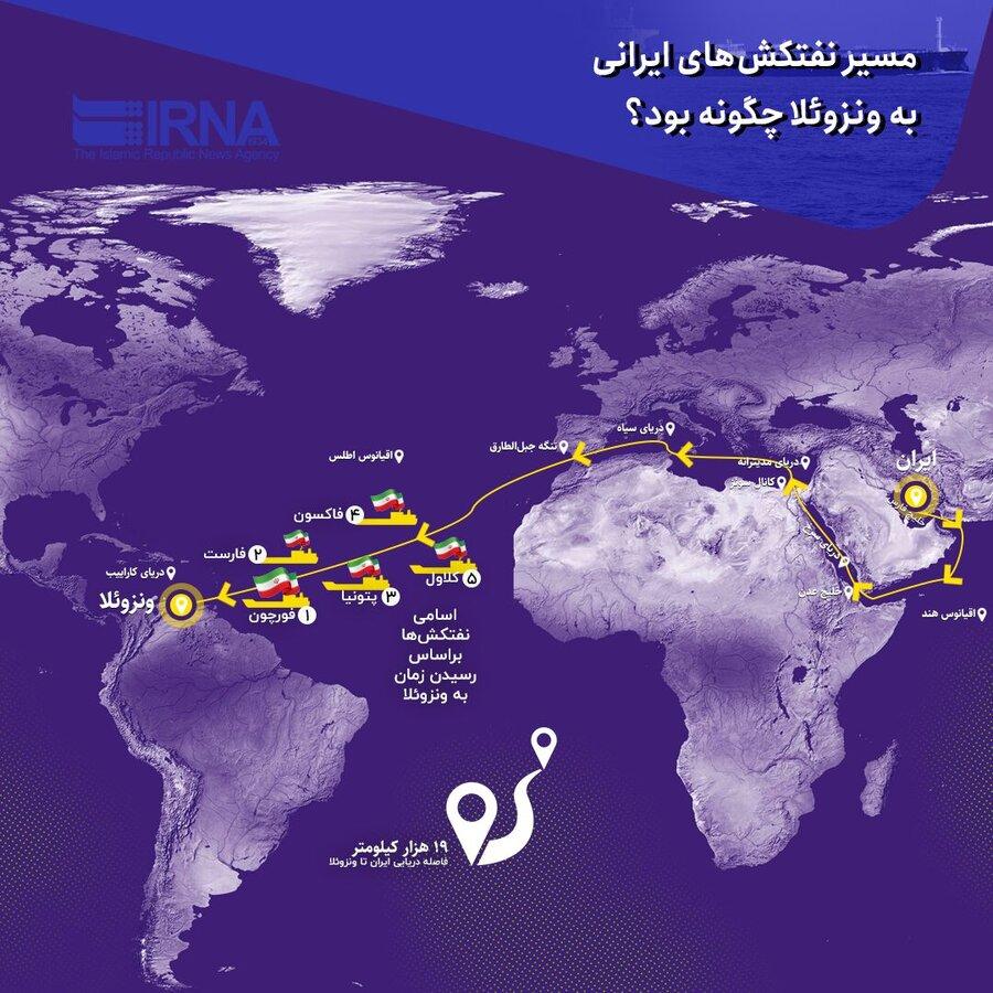 مسیر نفتکشهای ایرانی به ونزوئلا