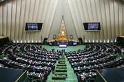 جزئیات ولخرجیهای پارلمان |هزینهتراشی ۸۷ هزار میلیارد تومانی مجلس برای دولت در سال بدون نفت