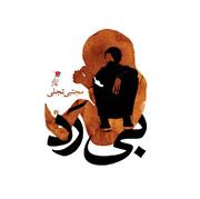 درد گسست رابطه ها در «بی رَد»