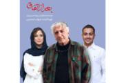 ستارگان فوتبال و سینما در فیلم جدید شهاب حسینی