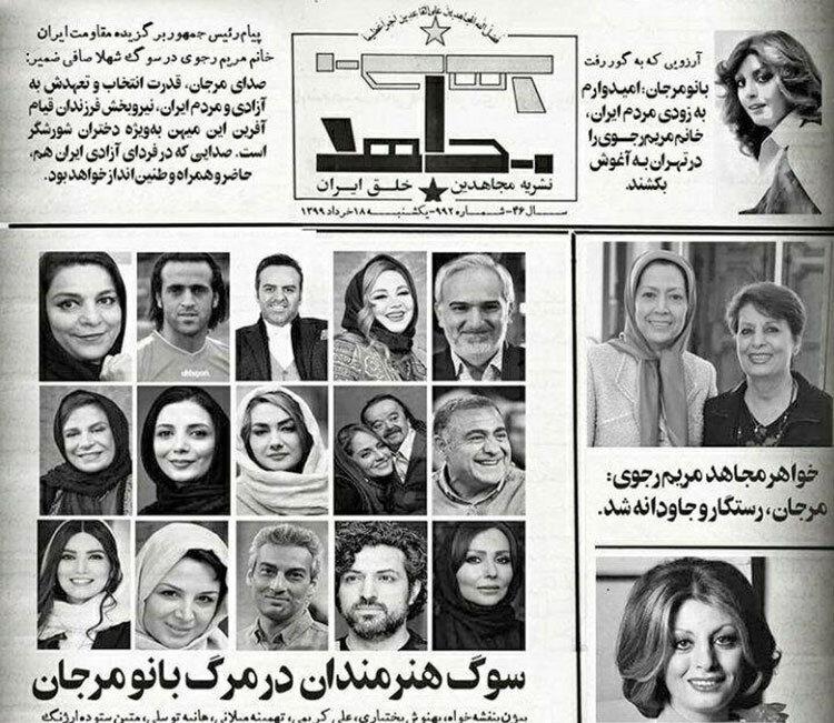 تصوير بازيگران ايراني روي جلد مجاهد
