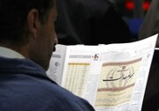 پول فروش سهام عدالت کجاست؟ | افزایش ارزش سهام