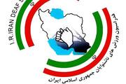 آمادگی خراسان شمالی برای میزبانی مسابقات ورزشی جهانی ناشنوایان