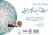 مسابقه ترجمه متون ادبی ترجمیک برندگان خود را معرفی کرد