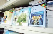 مهلت ثبت سفارش کتابهای درسی دانشآموزان تمدید شد