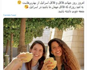 واکنشها به فلافل اسرائیلی   عمر کشور جعلی شما بیشتر است یا فلافل؟
