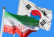 ایران و کره جنوبی به توافق رسیدند؟