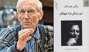 یفتوشنکو ؛ روشنفکری عاشق ادبیات