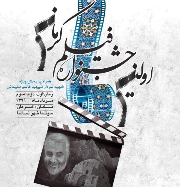 جشنواره فیلم کرمان