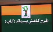 سامانه جمعآوری پسماند خشک رونمایی شد |آغاز طرح کاپ در ۴ منطقه تهران