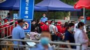 بخشهایی از پکن دوباره قرنطینه شد| مراکز ورزشی وتفریحی سربسته تعطیل شدند