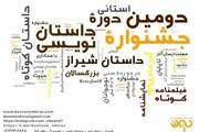 برگزیدگان «داستان شیراز» معرفی شدند