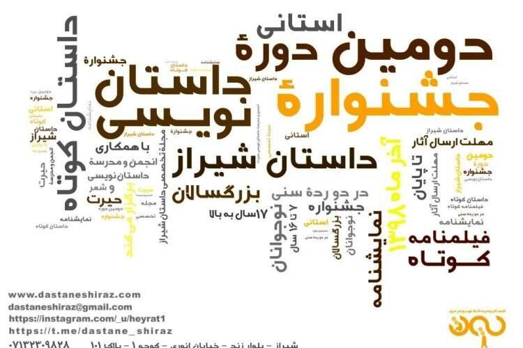 داستان شیراز