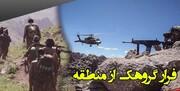 فرار ضدانقلاب از ارتفاعات مناطق مرزی کردستان