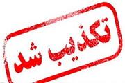 تکذیب شهادت بانوی پرستار قمی در تهران