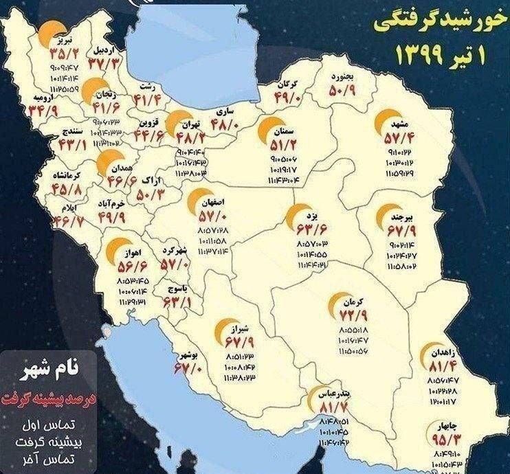 جزئیات آخرین خورشید گرفتگی ایران در قرن ۱۴ شمسی