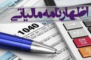 مهلت ارائه اظهارنامه مالیاتی ۲ ماه تمدید شد