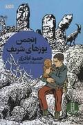 پیشنهاد پایان هفته   انجمن یوزهای شریف