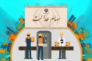 آخرین مهلت تقاضای حقوقیها برای نامزدی در انتخابات سهام عدالت اعلام شد