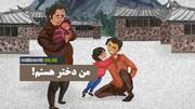 فیلم   قصه مادران پسرهایی که به دختران ترجیح داده شدند