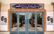 تماشاخانه ایرانشهر تا دو ماه دیگر تعطیل است