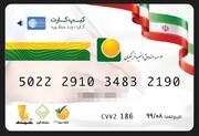 اعطای کارت خرید اعتباری به فرهنگیان تا ۵۰ میلیونتومان