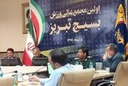 سند ورزش تبریز رونمایی میشود