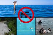 غرق شدن دو نفر در سین برخوار در یک شب | شنا در زایندهرود ممنوع!