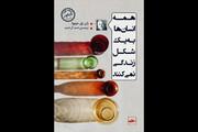 برنده جایزه گنکور ۲۰۱۹ به فارسی خواندنی شد