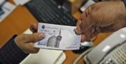یارانه نقدی ۲.۵ برابر میشود؟ | تصمیم مجلس برای افزایش منابع یارانه نقدی ۱۴۰۰ به ۱۷۰ هزار میلیارد تومان