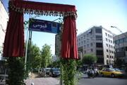 کوچه ناصر به نام شهید قیومی مزین شد